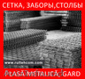 Сетка металлическая сварная в полимере, пвх. Plasa sudata cu pvc. Gard. Заборы