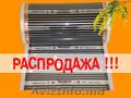 Майская Акция,  скидки до -25% на инфракрасный теплый пол и терморегуляторы!